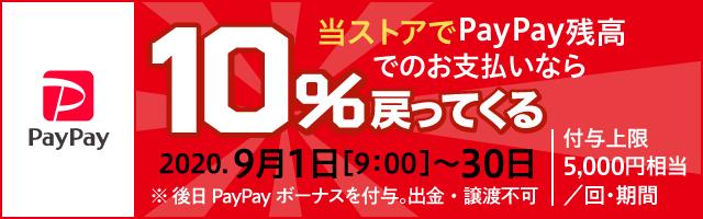 当ストアでPayPay残高でのお支払いなら10%戻ってくる(2020年9月1日9:00~2020年9月30日23:59) さらに!! ペイペイジャンボ開催中