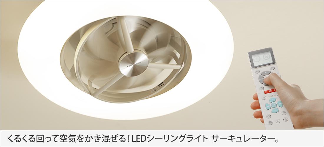 Luminous ルミナス LED シーリングライト サーキュレーター