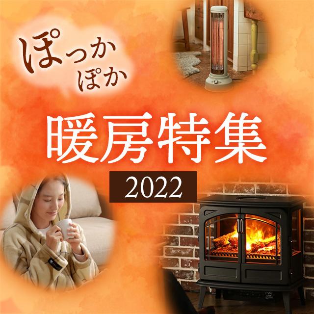 暖房特集2021