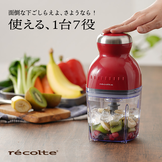 recolte カプセルカッター ボンヌ