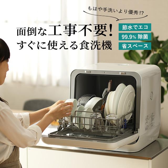 siroca(シロカ)食器洗い乾燥機 SS-M151