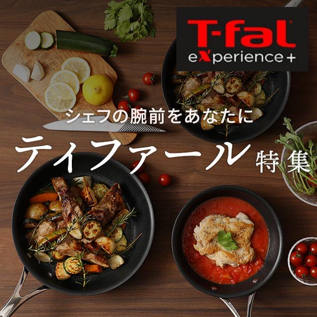 T-fal(ティファール)特集